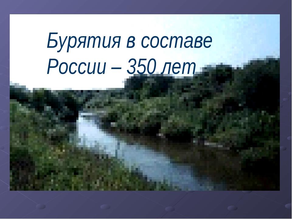 Бурятия в составе России – 350 лет
