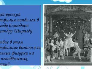 Первый русский мультфильм появился в 1906 году благодаря Александру Ширяеву.