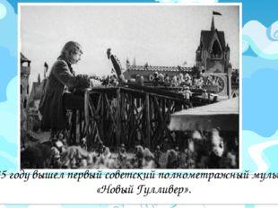 В 1935 году вышел первый советский полнометражный мультфильм «Новый Гулливер