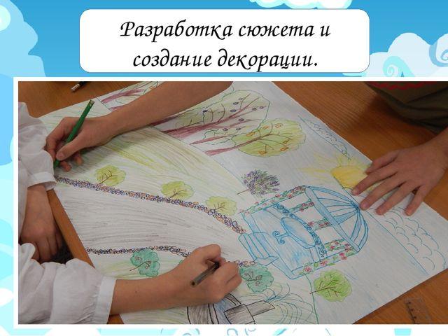 Разработка сюжета и создание декорации.