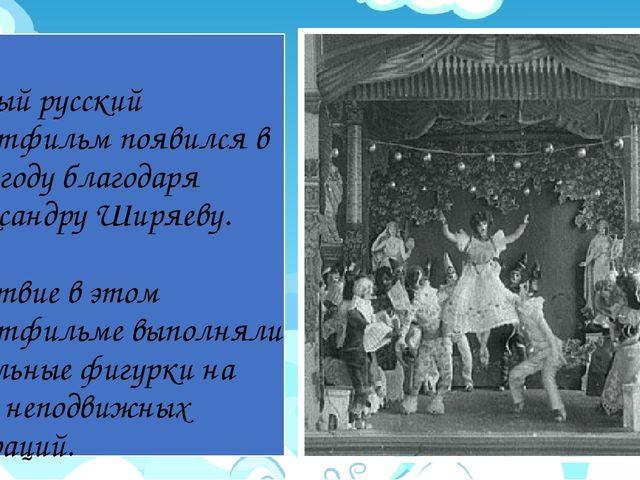 Первый русский мультфильм появился в 1906 году благодаря Александру Ширяеву....