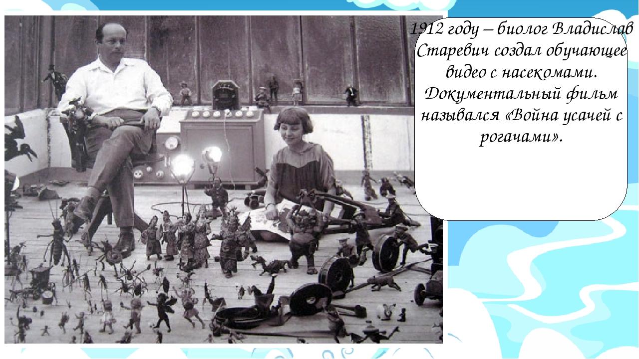 1912 году – биолог Владислав Старевич создал обучающее видео с насекомами. Д...