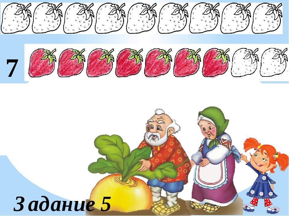 Задание 5 7