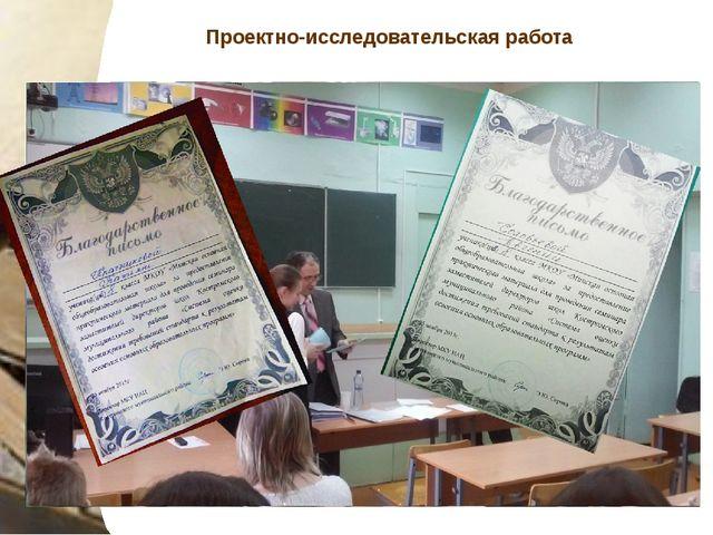 Проектно-исследовательская работа 2014-2015 учебный год - 7 класс Занятия по...