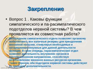 Закрепление Вопрос 1 . Каковы функции симпатического и парасимпатического по