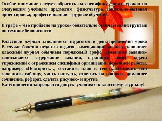 Особое внимание следует обратить на специфику записи уроков по следующим учеб...