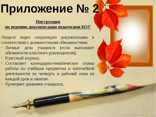 Приложение № 2 Инструкция по ведению документации педагогами КОУ Педагог веде...