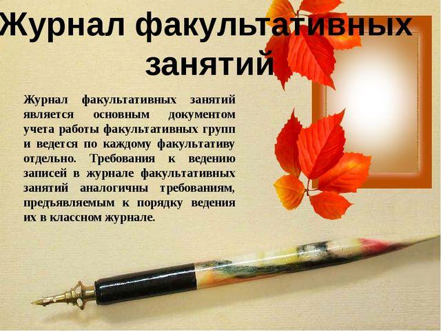 Журнал факультативных занятий Журнал факультативных занятий является основным...