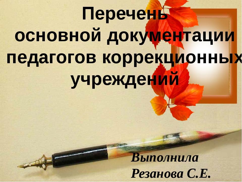 Перечень основной документации педагогов коррекционных учреждений Выполнила Р...