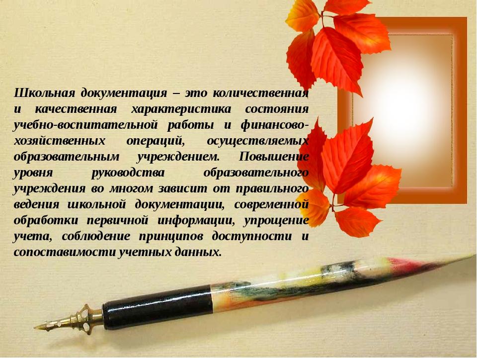 Школьная документация – это количественная и качественная характеристика сост...