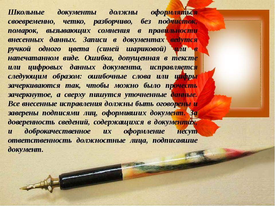 Школьные документы должны оформляться своевременно, четко, разборчиво, без по...
