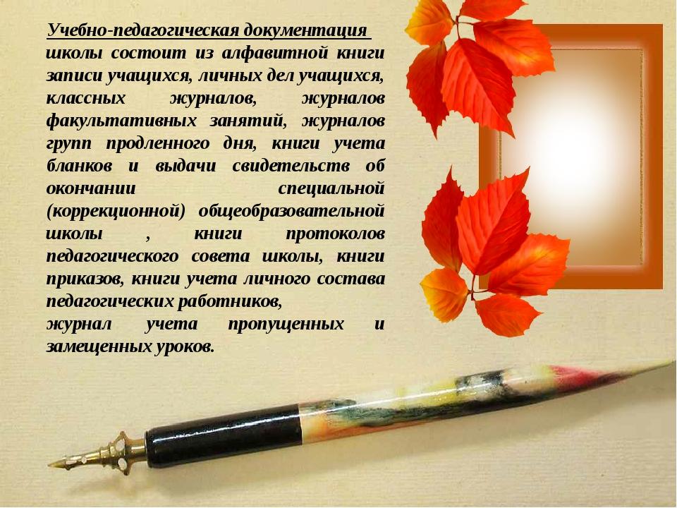 Учебно-педагогическая документация школы состоит из алфавитной книги записи у...