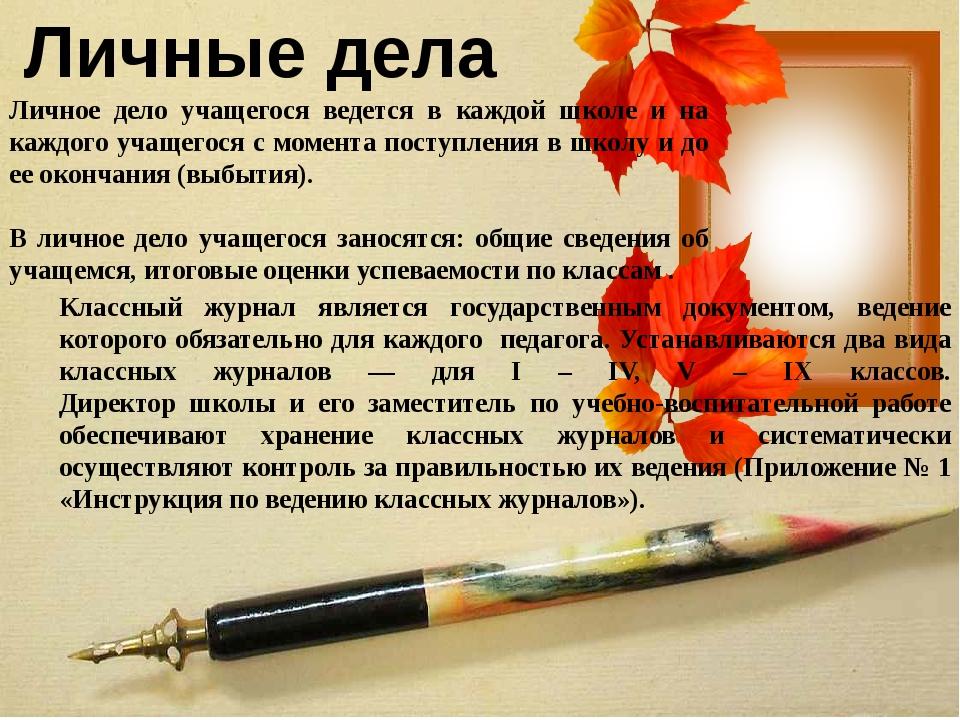 Личные дела Личное дело учащегося ведется в каждой школе и на каждого учащего...
