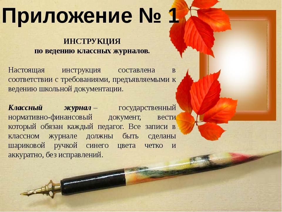 Приложение № 1 ИНСТРУКЦИЯ по ведению классных журналов. Настоящая инструкция...