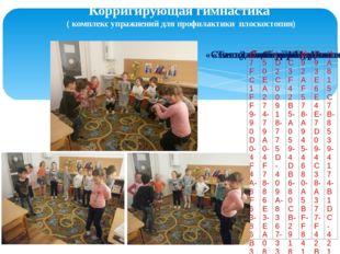 Корригирующая гимнастика ( комплекс упражнений для профилактики плоскостопия)