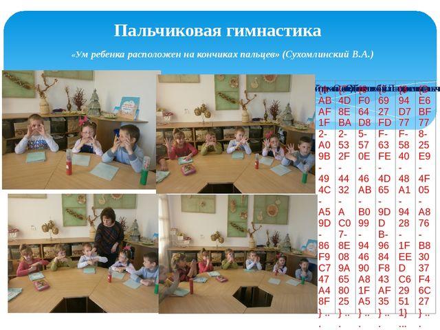 Пальчиковая гимнастика «Ум ребенка расположен на кончиках пальцев» (Сухомлинс...