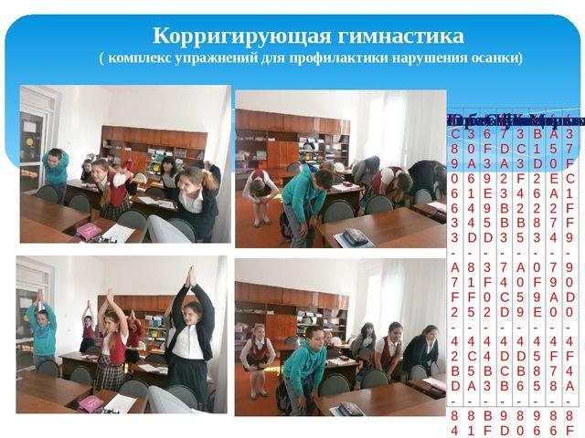 Корригирующая гимнастика ( комплекс упражнений для профилактики нарушения оса...
