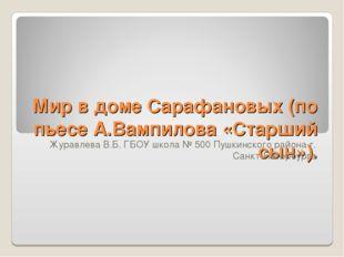 Мир в доме Сарафановых (по пьесе А.Вампилова «Старший сын»). Журавлева В.Б.