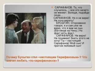 Почему Бусыгин стал «настоящим Сарафановым»? Что значит любить «по-сарафановс