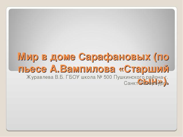 Мир в доме Сарафановых (по пьесе А.Вампилова «Старший сын»). Журавлева В.Б....