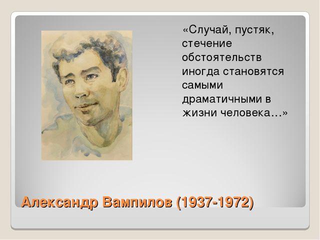 Александр Вампилов (1937-1972) «Случай, пустяк, стечение обстоятельств иногда...