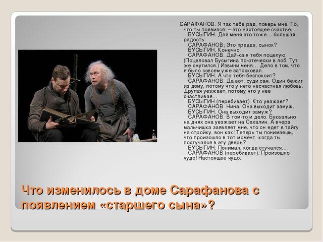 Что изменилось в доме Сарафанова с появлением «старшего сына»? САРАФАНОВ. Я т...