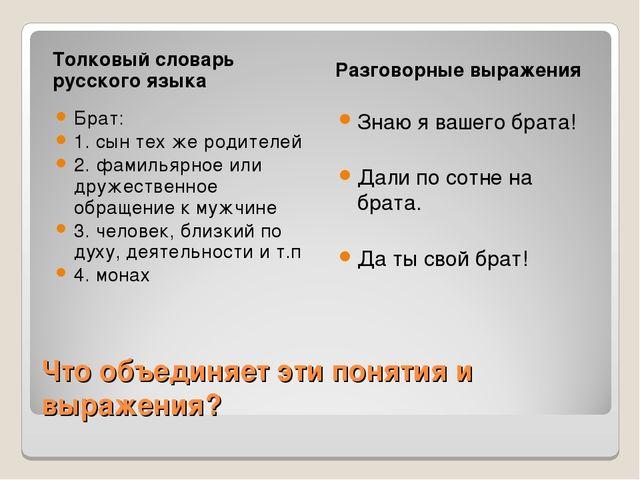 Что объединяет эти понятия и выражения? Толковый словарь русского языка Разго...
