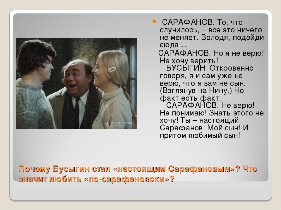 Почему Бусыгин стал «настоящим Сарафановым»? Что значит любить «по-сарафановс...