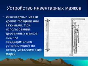 Устройство инвентарных маяков Инвентарные маяки крепят гвоздями или зажимами.