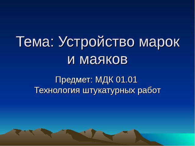 Тема: Устройство марок и маяков Предмет: МДК 01.01 Технология штукатурных работ