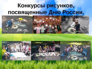 Конкурсы рисунков, посвященные Дню России.