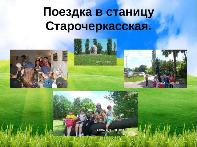 Поездка в станицу Старочеркасская.
