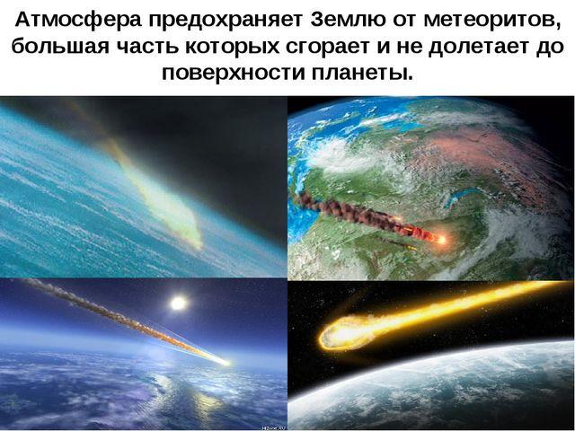 Атмосфера предохраняет Землю от метеоритов, большая часть которых сгорает и н...
