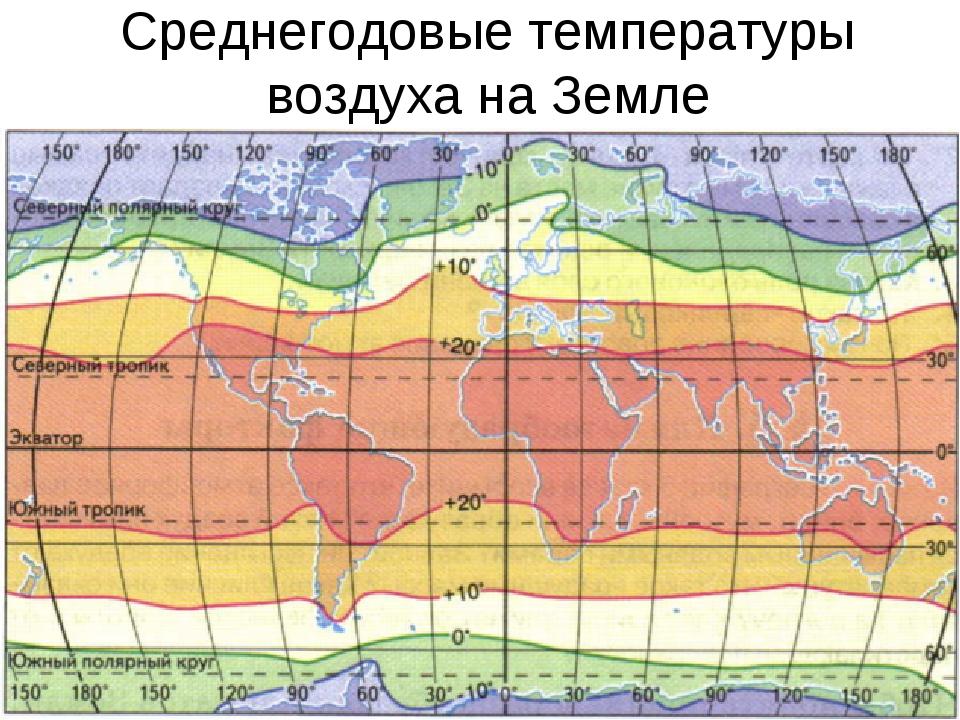 Среднегодовые температуры воздуха на Земле