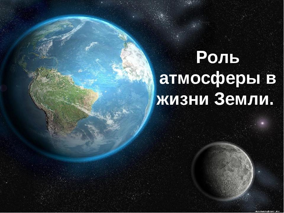 Роль атмосферы в жизни Земли.