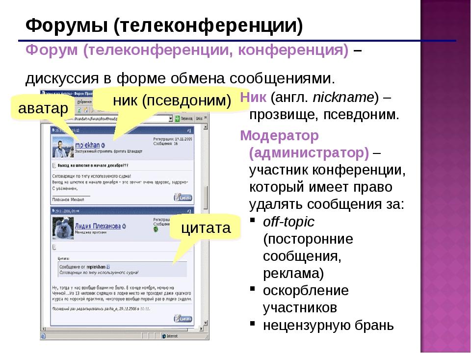 Форумы (телеконференции) Форум (телеконференции, конференция) – дискуссия в ф...