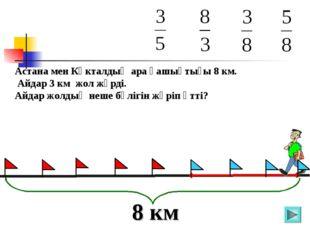 Астана мен Көкталдың ара қашықтығы 8 км. Айдар 3 км жол жүрді. Айдар жолдың н