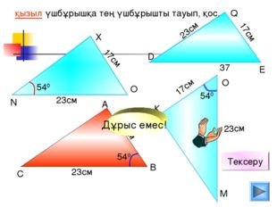 К 17см 23см қызыл үшбұрышқа тең үшбұрышты тауып, қос. 23см 23см 23см 17см 17с