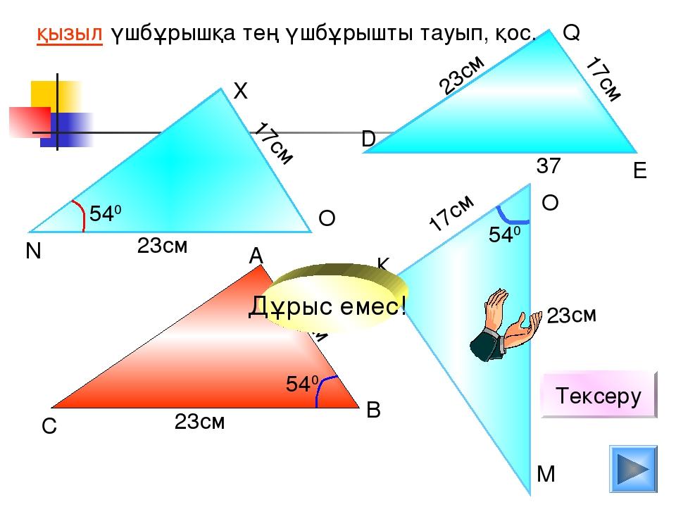 К 17см 23см қызыл үшбұрышқа тең үшбұрышты тауып, қос. 23см 23см 23см 17см 17с...