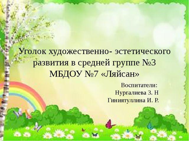 Уголок художественно- эстетического развития в средней группе №3 МБДОУ №7 «Ля...