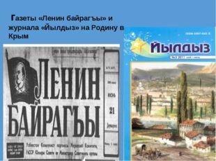 газеты «Ленин байрагъы» и журнала «Йылдыз» на Родину в Крым
