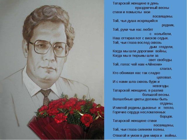 Татарской женщине в день праздничный весны стихи и помыслы мои посвящены. Той...