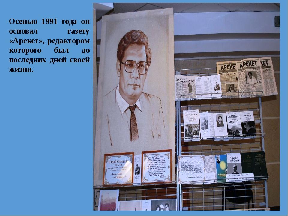 Осенью 1991 года он основал газету «Арекет», редактором которого был до после...