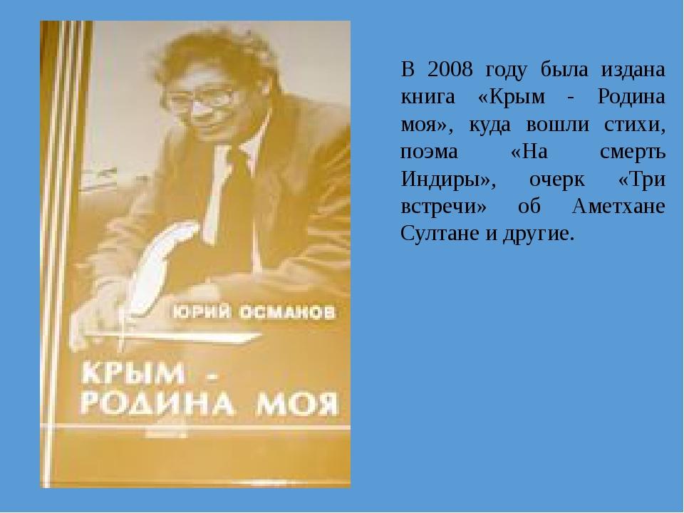 В 2008 году была издана книга «Крым - Родина моя», куда вошли стихи, поэма «Н...