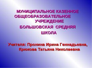 МУНИЦИПАЛЬНОЕ КАЗЕННОЕ ОБЩЕОБРАЗОВАТЕЛЬНОЕ УЧРЕЖДЕНИЕ БОЛЬШОВСКАЯ СРЕДНЯЯ ШКО