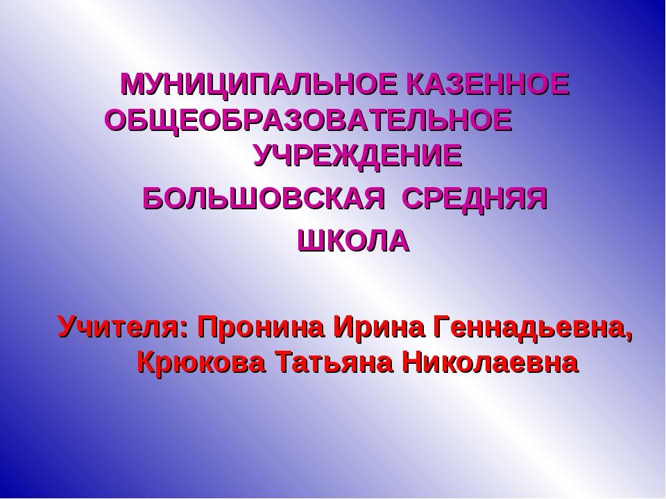 МУНИЦИПАЛЬНОЕ КАЗЕННОЕ ОБЩЕОБРАЗОВАТЕЛЬНОЕ УЧРЕЖДЕНИЕ БОЛЬШОВСКАЯ СРЕДНЯЯ ШКО...