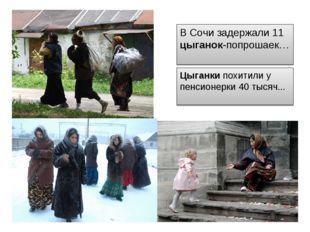 В Сочи задержали 11 цыганок-попрошаек… Цыганки похитили у пенсионерки 40 тыся