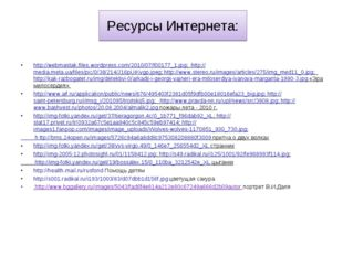 Ресурсы Интернета: http://webmastak.files.wordpress.com/2010/07/f00177_1.jpg;