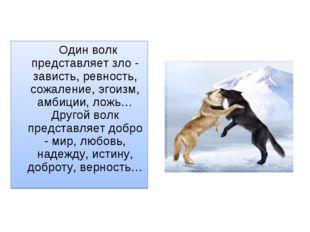 Один волк представляет зло - зависть, ревность, сожаление, эгоизм, амбиции,