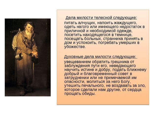 Дела милости телесной следующие: питать алчущих, напоить жаждущего, одеть на...